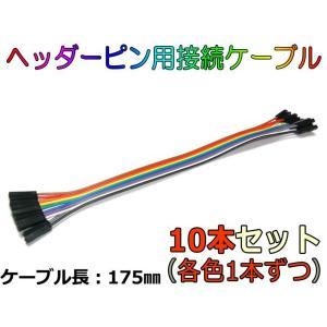 2.54mm対応 ヘッダーピン用接続ケーブル10本セット(10色各1本)|nfj
