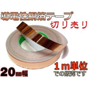 幅20mm★1m単位切売! 導電性銅箔テープ 各種ノイズ対策などに!|nfj