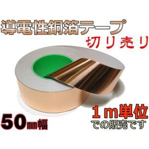 幅50mm☆1m単位切売! 導電性銅箔テープ 各種ノイズ対策などに!|nfj