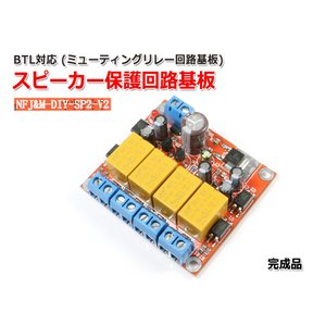 NFJ 『BTL対応スピーカー保護回路基板』24-32V(遅延ミューティングリレー) 組立済完成品|nfj