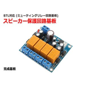 NFJ 『BTL対応スピーカー保護回路基板』(遅延ミューティングリレー) 組立済完成品|nfj