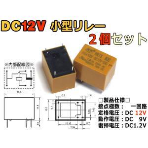 DC12Vプリント基板用小型リレー 2個セット (1回路/2.54mmピッチ) 保守部品等に!|nfj