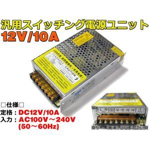DC12V/10Aスイッチング電源ユニット AC100V対応/120W出力!|nfj