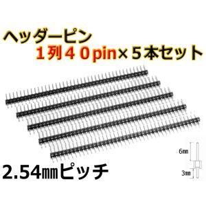 2.54mmピッチ 1列40pin ヘッダーピン 5本セット(40ピン・シングルインライン・ピンヘッダ)|nfj