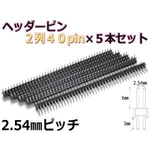 2.54mmピッチ 2列40pin ヘッダーピン 5本セット(40ピン・デュアルインライン・ピンヘッダ)|nfj