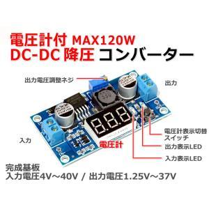 電圧計付 DC-DC降圧コンバーター 入力4-40V 出力1.25-37V|nfj
