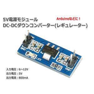 Arduinoに AMS1117 5V電源モジュール DC-DCステップダウンコンバーター(レギュレーター)|nfj