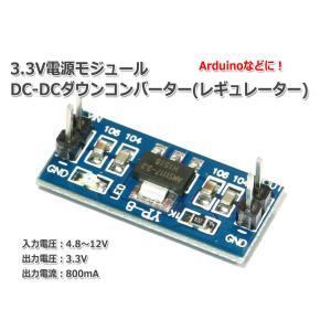 Arduinoに AMS1117 3.3V電源モジュール DC-DCステップダウンコンバーター(レギュレーター)|nfj