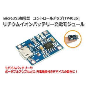 microUSB給電型リチウムイオンバッテリー1A充電モジュ...