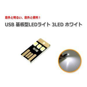 USB 基板型LEDライト 3LED ホワイト...