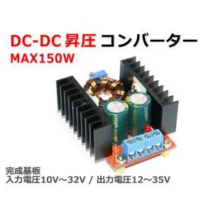 DC-DC昇圧コンバーター 150W 入力10-32V 出力12-35V|nfj