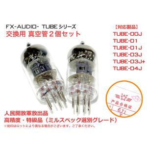 TUBEシリーズ 交換用真空管2個セット ミルスペック選別グレード品|nfj