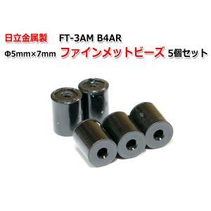 Φ5mm×7mm ファインメットビーズ5個セット FT-3AM B4AR|nfj