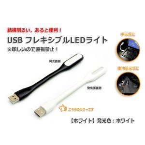 USB フレキシブルLEDライト『ホワイト』発光色:ホワイト...