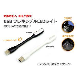 USB フレキシブルLEDライト『ブラック』発光色:ホワイト...