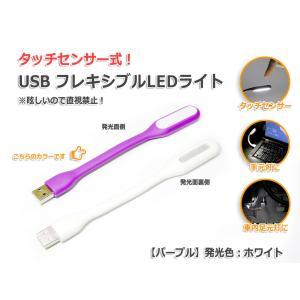 USB フレキシブルLEDライト タッチセンサー『パープル』発光色:ホワイト|nfj