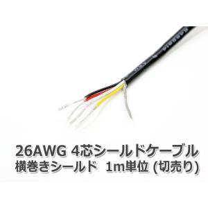 26AWG4芯シールドケーブル (横巻きシールド) /1m単位|nfj