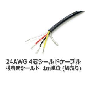 24AWG4芯シールドケーブル (横巻きシールド) /1m単位|nfj