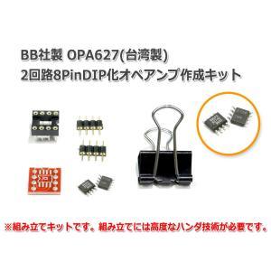 BB社製 OPA627(台湾製)2回路8PinDIP化オペアンプ作成キット