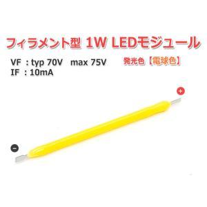 フィラメント型 1W LEDモジュール 発光色『電球色』|nfj
