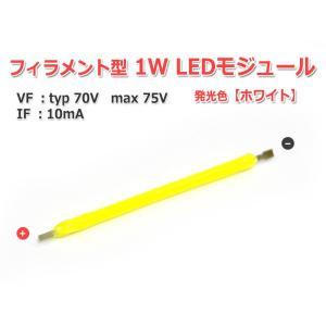 フィラメント型 1W LEDモジュール 発光色『ホワイト』|nfj