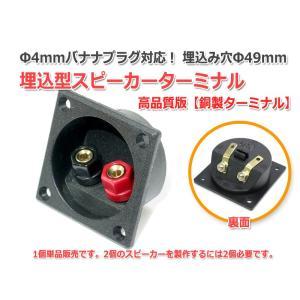 埋込型スピーカーターミナル『高品質版』取り付け穴径Φ49mm/Φ4mmバナナプラグ対応|nfj