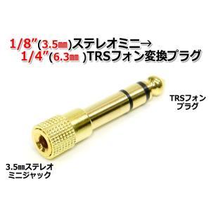 ヘッドフォン端子(TRS)-ステレオミニジャック変換プラグ 『金メッキタイプ』|nfj