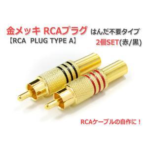 金メッキRCAプラグ2個Set はんだレスタイプ (RCA PLUG TYPE A)