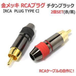 金メッキRCAプラグ2個Set チタンブラック はんだタイプ (RCA PLUG TYPE C)