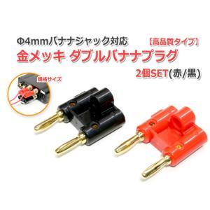 Φ4mm対応 高品質版 金メッキダブルバナナプラグ 赤黒 2個セット|nfj
