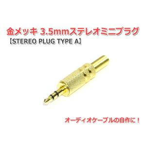 金メッキ3.5mmステレオミニプラグ (STEREO PLUG TYPE A)