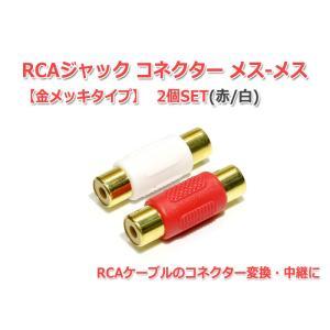 RCAジャック コネクター メス-メス (赤/白...の商品画像