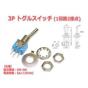 3PトグルスイッチSMTS102『マイクロタイプ』(1回路2接点/単極双投/ON-ON/6A・AC125V)|nfj