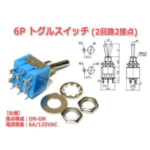 6PトグルスイッチMTS202(2回路2接点/双極双投形/ON-ON/6A・AC125V)|nfj