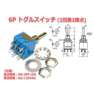 6PトグルスイッチMTS203(2回路2接点/双極双投形/ON-OFF-ON/6A・AC125V)|nfj