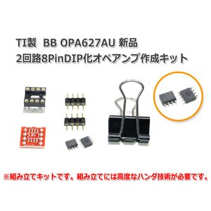 TI製 OPA627AU『新品』2回路8PinDIP化オペアンプ作成キット|nfj