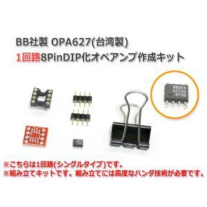 BB社製 OPA627(台湾製)1回路(シングル)8PinDIP化オペアンプ作成キット|nfj