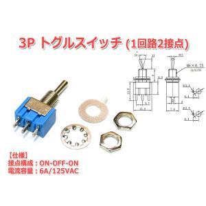 3PトグルスイッチMTS103(1回路2接点/単極双投形/ON-OFF-ON/6A・AC125V)|nfj