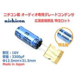 ニチコン(nichicon)製 電解コンデンサ KT 16V/3300μF音響用高温度対応品/12x31.5mm|nfj