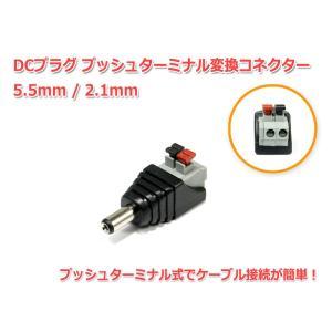 DCプラグ5.5/2.1mm-プッシュターミナル 変換コネクター|nfj