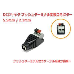 DCジャック5.5/2.1mm-プッシュターミナル 変換コネクター|nfj
