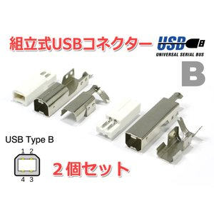 組立式 USB B コネクター(オス/plug) 2個SET 自作USBケーブルに