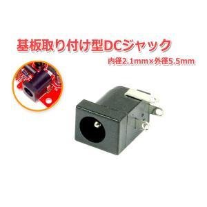 基板取り付け型DCジャック・DCコネクター2.1mm×5.5mm|nfj