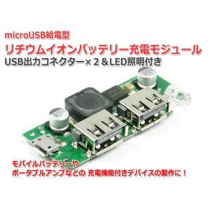 microUSB給電型リチウムイオンバッテリー充電モジュール USB電源出力&LEDライト|nfj