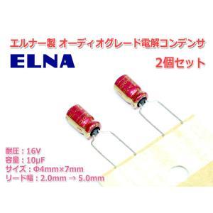 ELNA 特注仕様オーディオ専用電解コンデンサ 16V/10μF/85℃品 2個組 nfj