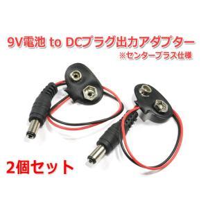 9V電池 to DCプラグ出力アダプター2個セット (プラグ5.5/2.1mm)|nfj