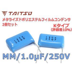 タイツウMETフィルムコンデンサ MM x2個 250V/1.0μF/22.5mm|nfj