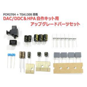 PCM2704+TDA1308 DAC/DDC&HPAキット専用アップグレードパーツセット|nfj