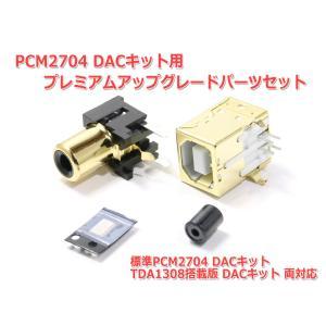 PCM2704(TDA1308搭載共通)DACキット プレミアムアップグレードパーツセット