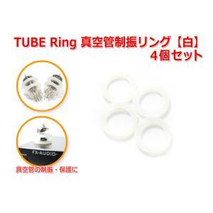 TUBE Ring 真空管制振リング 4個セット 『白』|nfj